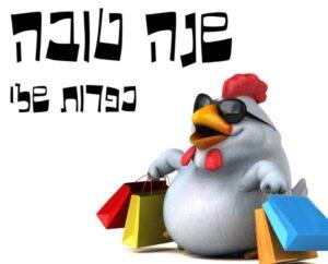 פדיון כפרות ברכה לשנה חדשה